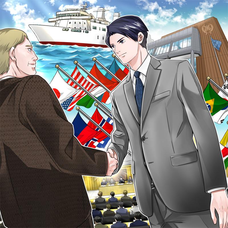 国際海事条約交渉