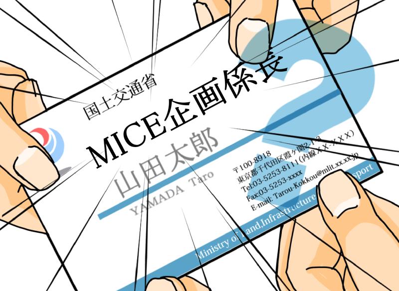 MICE企画係長